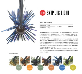 lucky craft skip jig light
