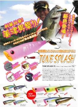 lucky-craft-tone-splash